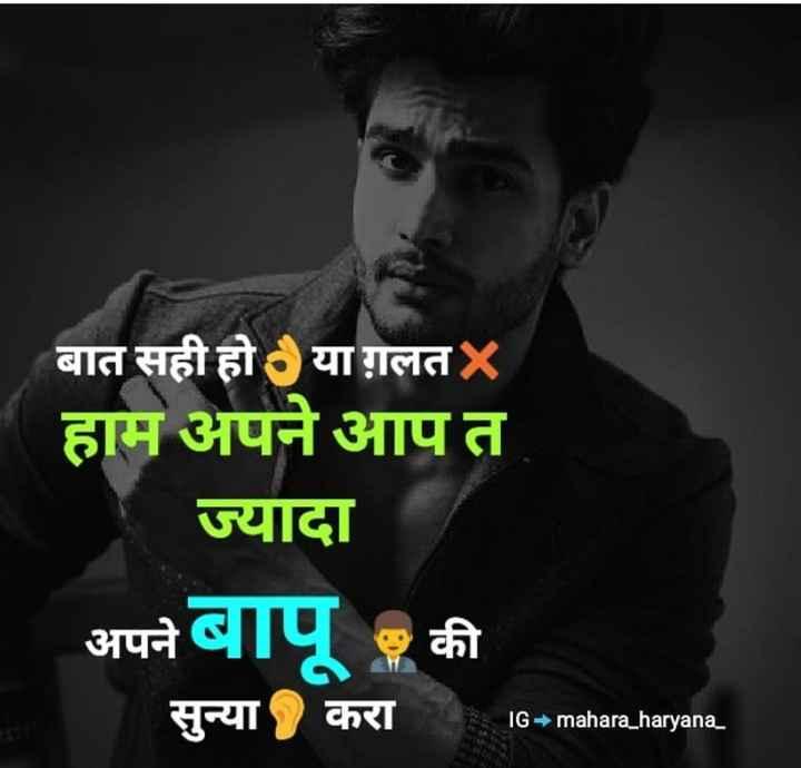 मां-बाप - बात सही हो 3 या ग़लतX हाम अपने आप त ज्यादा अपने बापू ७ की सुन्या करा ' IG + mahara _ haryana - ShareChat