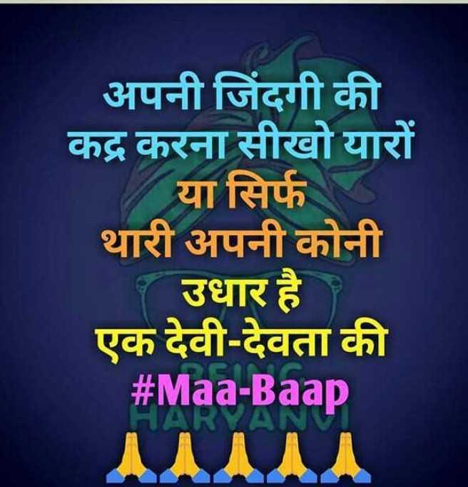 मां-बाप - अपनी जिंदगी की । कद्र करना सीखो यारों या सिर्फ थारी अपनी कोनी १ उधार है । एक देवी - देवता की   # Maa - Baap ЛАЛТ - ShareChat