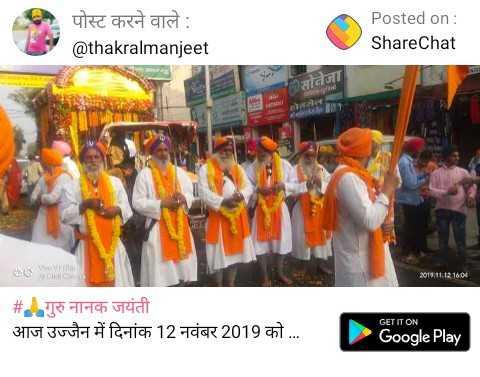मां शारदा - पोस्ट करने वाले : @ thakralmanjeet Posted on : ShareChat मोजा ARVIE 2013 . 11 . 12 . 1604 # गुरु नानक जयंती आज उज्जैन में दिनांक 12 नवंबर 2019 को . . . GET IT ON Google Play - ShareChat