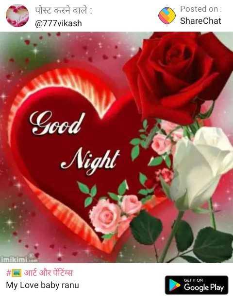 मां शारदा - पोस्ट करने वाले : @ 777 vikash Posted on : ShareChat Good Night imikimi # 3€ R of My Love baby ranu GET IT ON Google Play - ShareChat
