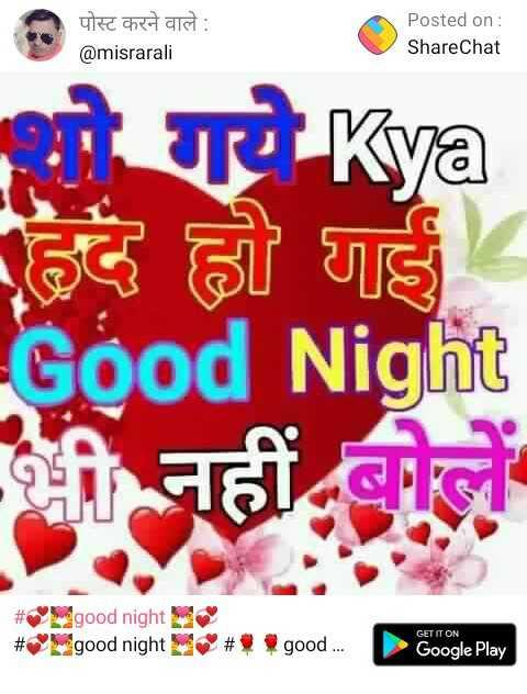 मां शारदा - पोस्ट करने वाले : @ misrarali Posted on : ShareChat हो गये Kya Good Night # # good night good night # good . . . GET IT ON Google Play - ShareChat