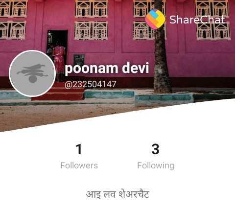 🚩माई कालरात्रि देवी 🚩 - ShareChat Sharechat poonam devi @ 232504147 1 Followers Following आइ लव शेअरचैट - ShareChat
