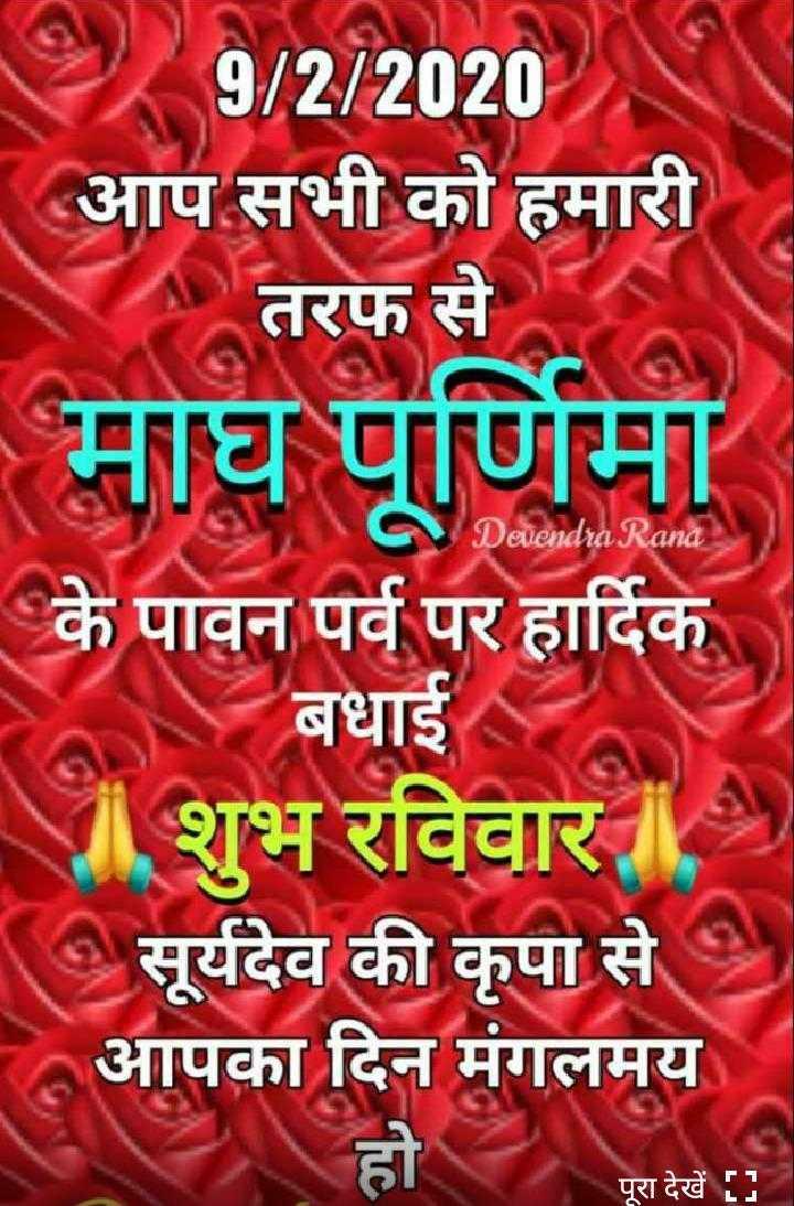 🙏 माघ मास की पूर्णिमा - 29 / 2 / 2020 आप सभी को हमारी तरफ से माघ पूर्णिमा Devendra Rana के पावन पर्व पर हार्दिक बधाई शुभ रविवार । ( सूर्यदेव की कृपा से 9 आपका दिन मंगलमय हा पूरा देखें : - ShareChat