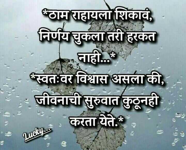 🎬 माझं आवडत हिंदी गाण व्हिडीओ - ध्ठाम राहायला शिकावं , निर्णय चुकला तरी हरकत नाही . . . . প্রনব বিধাৰ অৰলাকী , जीवनाची सुरुवात कुठूनही करता येते . Lucky . . . - ShareChat