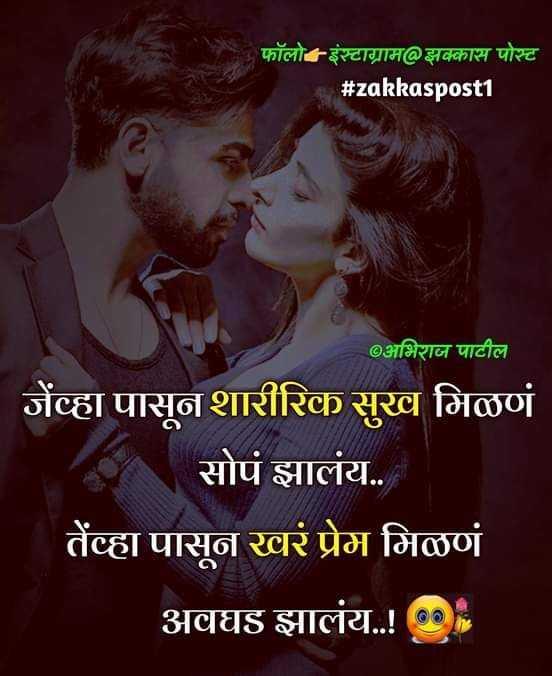 💟माझी अधुरी कहाणी - फॉलोइंस्टाग्राम @ झक्काम पोस्ट # zakkaspost1 ©अभिशन पाटील जेंव्हा पासून शारीरिक सुख मिळणं सोपं झालंय . . तेंव्हा पासून खरं प्रेम मिळणं अवघड झालंय . . ! - ShareChat