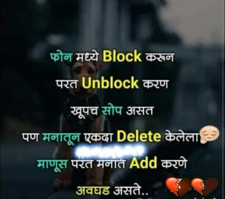 💟माझी अधुरी कहाणी - फोन मध्ये Block करून परत Unblock करण खूपच सोप असत पण मनातून एकदा Delete केलेला , माणूस परत मनात Add करणे अवघड असते . . - ShareChat