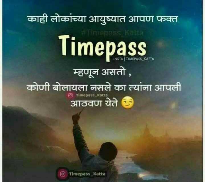 💟माझी अधुरी कहाणी - काही लोकांच्या आयुष्यात आपण फक्त Timepass Katta INSTA   TIMEPASS _ KATTA Timepass म्हणून असतो , कोणी बोलायला नसले का त्यांना आपली आठवण येते ७ Timepass _ Katta Timepass _ Katta - ShareChat
