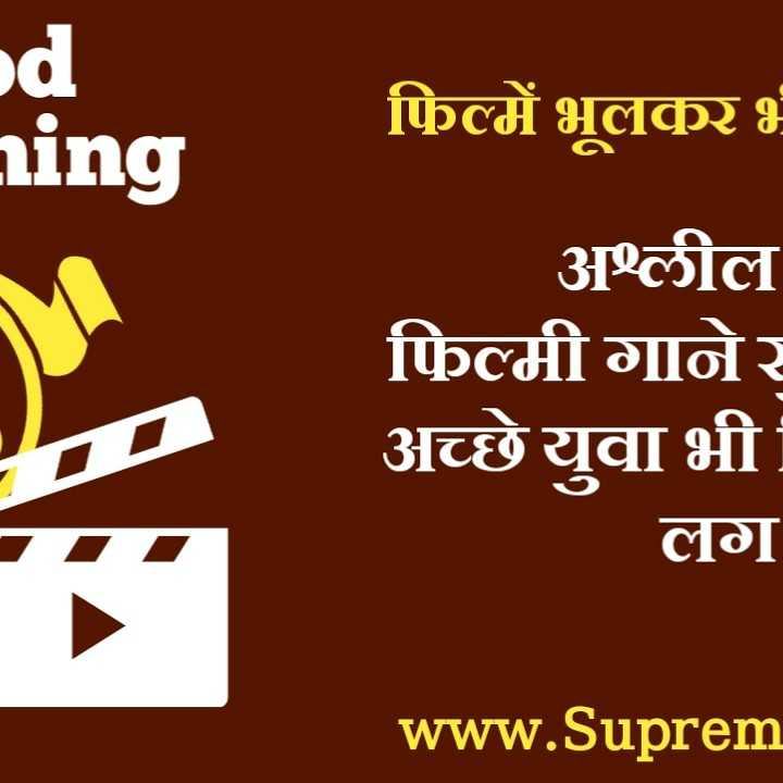 📸माझी फोटोग्राफी - फिल्में भूलकर फिल्मी गानेर अच्छे युवा भी लग www . Suprem - ShareChat