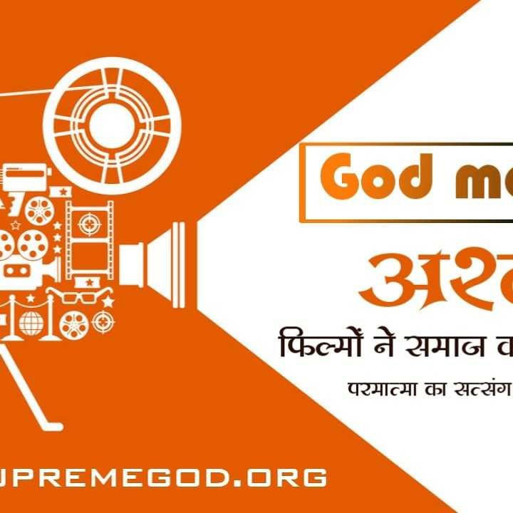 📸माझी फोटोग्राफी - ★★★ God mo अर फिल्मों ने समाज व परमात्मा का सत्संग JPREMEGOD . ORG - ShareChat