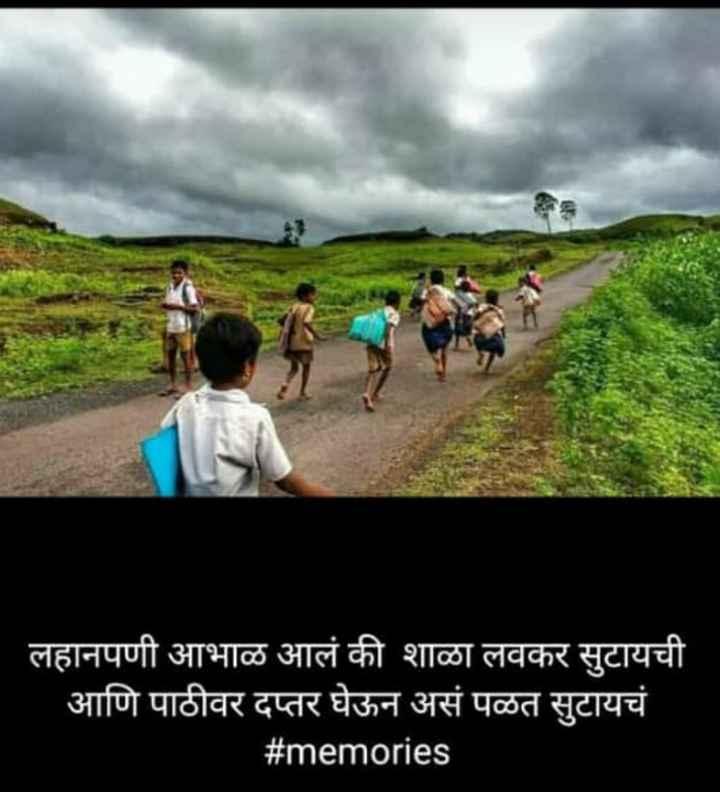 माझी शाळा - लहानपणी आभाळ आलं की शाळा लवकर सुटायची ' आणि पाठीवर दप्तर घेऊन असं पळत सुटायचं # memories - ShareChat