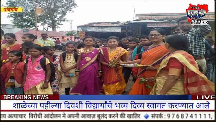 माझी शाळा - वैनगुन . . नागाव महाराष्ट्राईस । MVW NEWS BREAKING NEWS LIVE | शाळेच्या पहील्या दिवशी विद्यार्थ्यांचे भव्य दिव्य स्वागत करण्यात आले य अत्याचार विरोधी आंदोलन में अपनी आवाज़ बुलंद करने की खातिर संपर्क : 976 8741111 ] - ShareChat