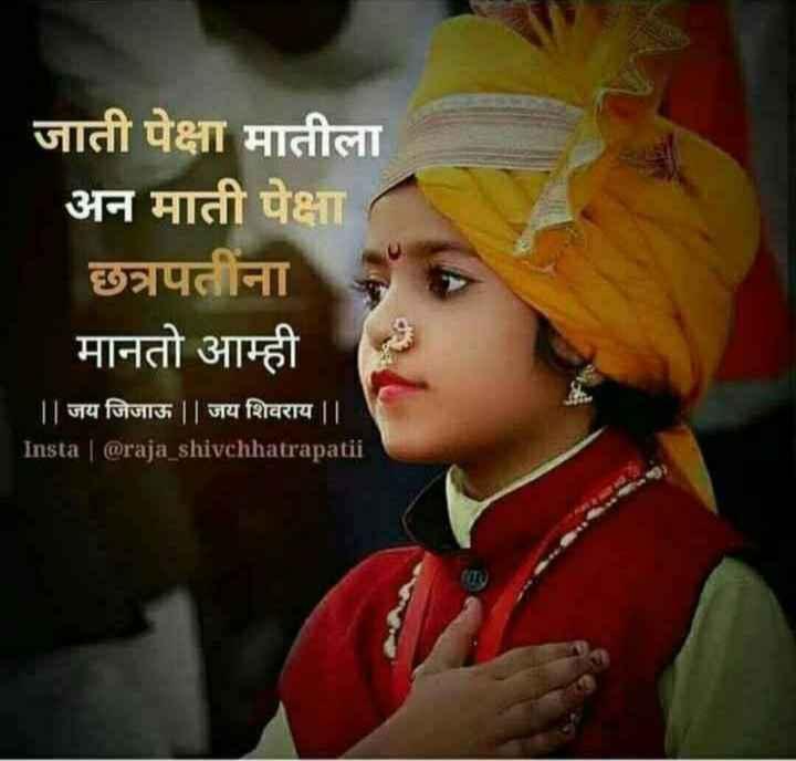 माझे विचार.😊 - जाती पेक्षा मातीला अन माती पेक्षा छत्रपतींना मानतो आम्ही ' । । जय जिजाऊ | | जय शिवराय । । । Insta | @ raja _ shivchhatrapatii - ShareChat