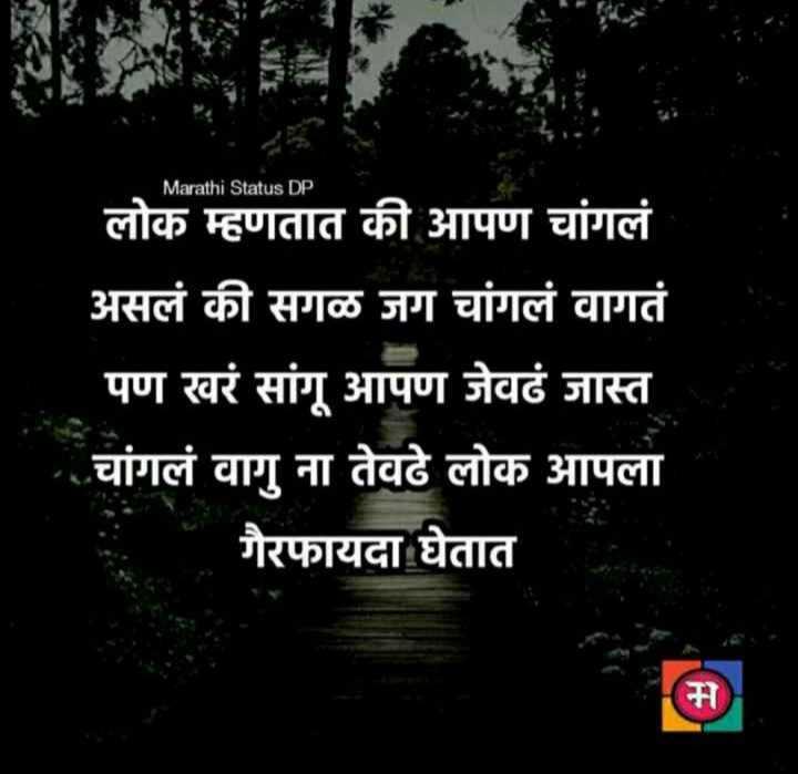 💭माझे विचार - Marathi Status DP लोक म्हणतात की आपण चांगलं असलं की सगळ जग चांगलं वागतं पण खरं सांगू आपण जेवढं जास्त - चांगलं वागु ना तेवढे लोक आपला गैरफायदा घेतात - ShareChat