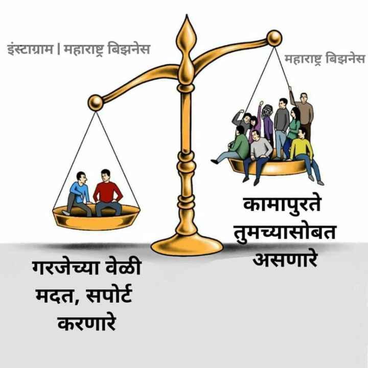 💭माझे विचार - इंस्टाग्राम   महाराष्ट्र बिझनेस महाराष्ट्र बिझनेस कामापुरते तुमच्यासोबत असणारे गरजेच्या वेळी मदत , सपोर्ट करणारे - ShareChat