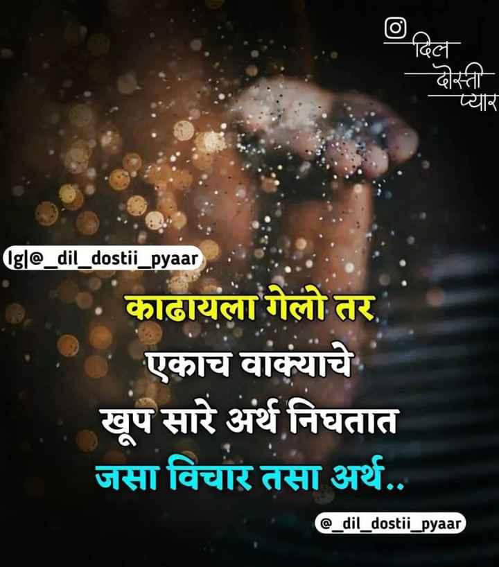 💭माझे विचार - © दिल दोस्ती प्यार ( gl @ _ dil _ dostii _ pyaar काढायला गेलो तर एकाच वाक्याचे खूप सारे अर्थ निघतात जसा विचार तसा अर्थ . . @ _ dil _ dostii _ pyaar - ShareChat