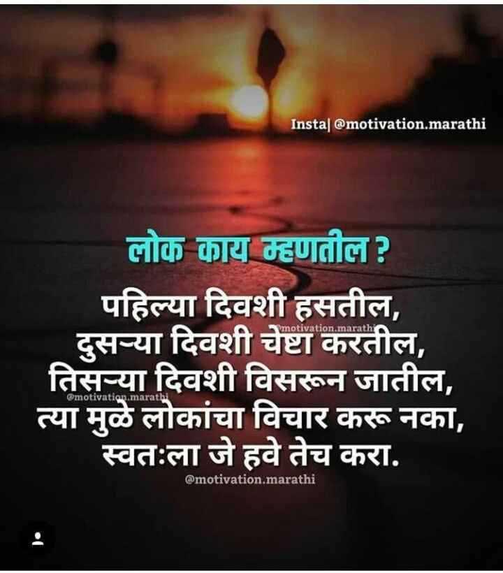 💭माझे विचार - Instal @ motivation . marathi motivation . marathe लोक काय म्हणतील ? पहिल्या दिवशी हसतील , दुसऱ्या दिवशी चेष्टा करतील , तिसऱ्या दिवशी विसरून जातील , त्या मुळे लोकांचा विचार करू नका , स्वतःला जे हवे तेच करा . motivation , marathi @ motivation . marathi - ShareChat
