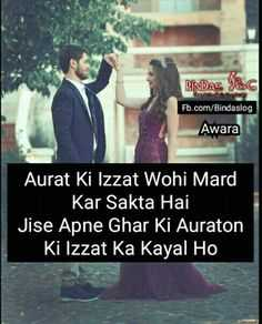 💭माझे विचार - BINDAS c Fb . com / Bindaslog Awara Aurat Ki Izzat Wohi Mard Kar Sakta Hai Jise Apne Ghar Ki Auraton Ki Izzat Ka Kayal Ho - ShareChat
