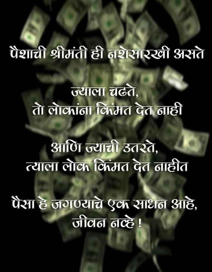 💭माझे विचार - पैशाची श्रीमंती ही नशेसारखी असते ज्याला चढते , तो लोकांना किमत देत नाही आणि ज्याची उतरते , त्याला लोक किंमत देत नाहीत पैसा हे जगण्याचे एक साधन आहे , जीवन नव्हे ! - ShareChat