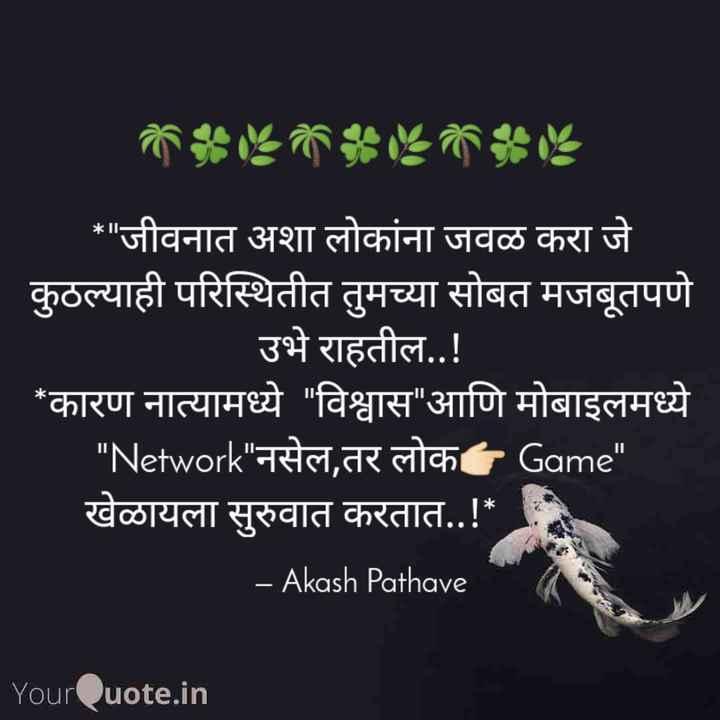 💭माझे विचार - * | | लाल | * जीवनात अशा लोकांना जवळ करा जे कुठल्याही परिस्थितीत तुमच्या सोबत मजबूतपणे उभे राहतील . . ! * कारण नात्यामध्ये विश्वास आणि मोबाइलमध्ये ' Network नसेल , तर लोक ' Game खेळायला सुरुवात करतात . . ! * ॥ - Akash Pathave | YourQuote . in - ShareChat