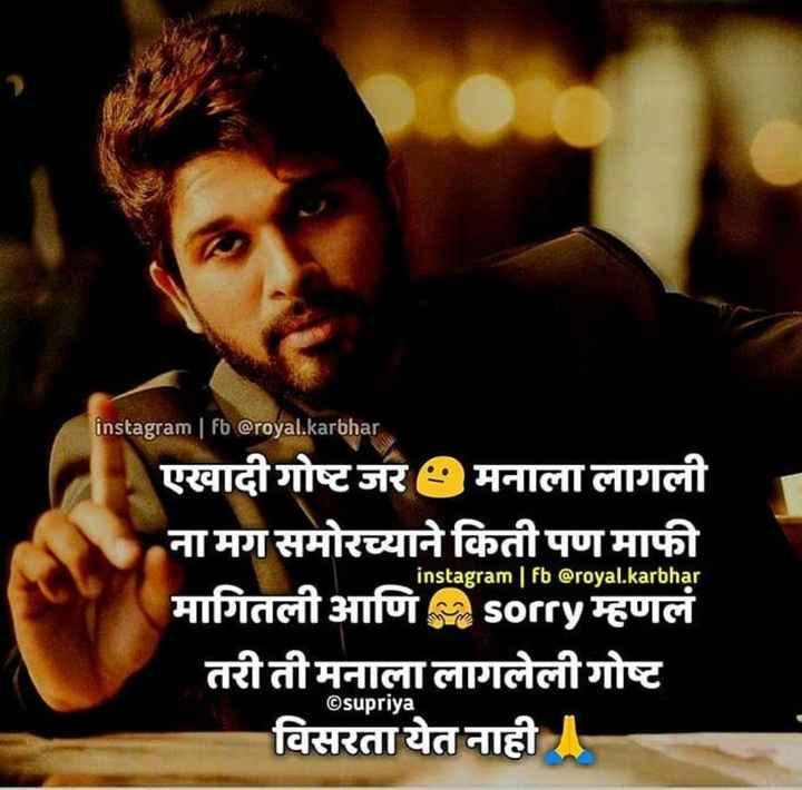 💭माझे विचार - instagram | fb @ royal . karbhar instagram | fb @ royal . karbhar एखादी गोष्ट जर मनाला लागली ना मग समोरच्याने किती पण माफी मागितली आणि sofiyम्हणलं तरी ती मनाला लागलेली गोष्ट विसरता येत नाही ! ©supriya - ShareChat