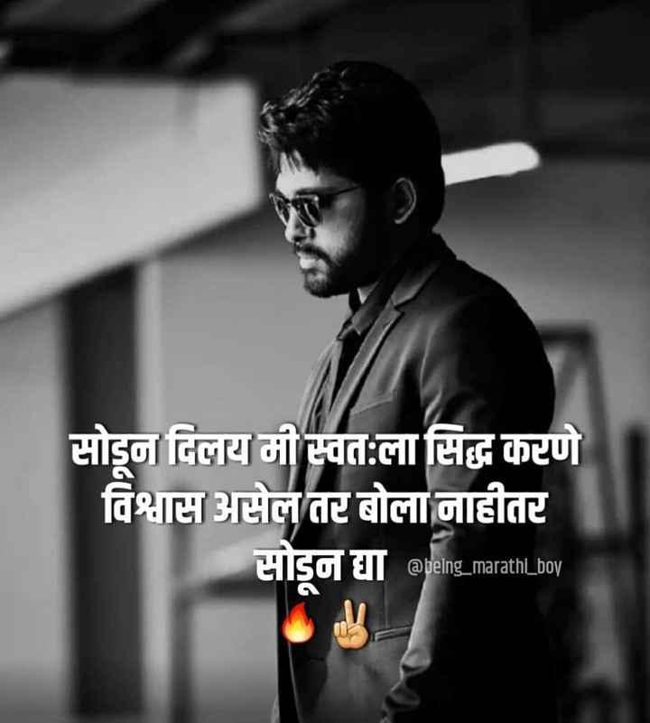 💭माझे विचार - सोडून दिलय मी स्वत : ला सिद्ध करणे विश्वास असेल तर बोला नाहीतर सोडून द्या senig _ marathi _ boy - ShareChat