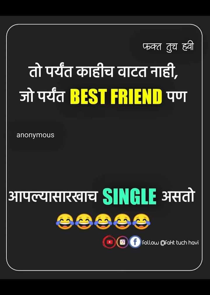 💭माझे विचार - फक्त तुच हवी तो पर्यंत काहीच वाटत नाही , जो पर्यंत BEST FRIEND पण anonymous आपल्यासारखाच SINGLE असतो Follow Ofakt tuch havi - ShareChat