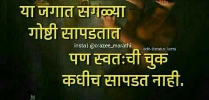 💭माझे विचार - या जगात सगळ्या गोष्टी सापडतात पण स्वतःची चुक कधीच सापडत नाही . instal @ crazee _ marathi edit - o status katta - ShareChat