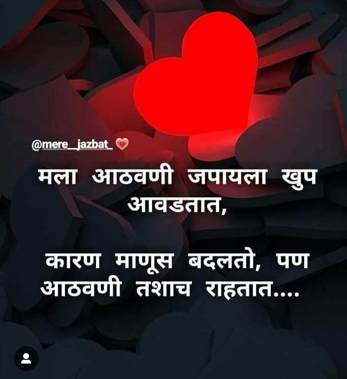 💭माझे विचार - @ mere _ jazbat मला आठवणी जपायला खुप आवडतात , कारण माणूस बदलतो , पण आठवणी तशाच राहतात . . . . - ShareChat