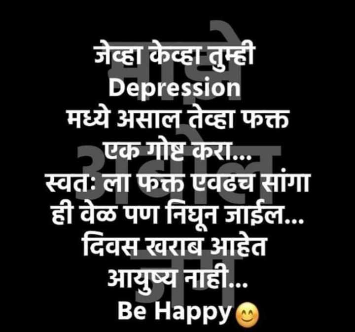💭माझे विचार - जेव्हा केव्हा तुम्ही Depression मध्ये असाल तेव्हा फक्त एक गोष्ट करा . . . . स्वतः ला फक्त एवढच सांगा ही वेळ पण निघून जाईल . . . दिवस खराब आहेत आयुष्य नाही . . . Be Happy - ShareChat