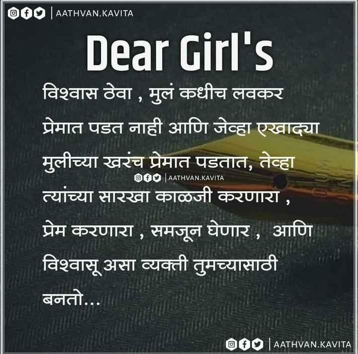 💭माझे विचार - 000 | AATHVAN . KAVITA Dear Girl ' s विश्वास ठेवा , मुलं कधीच लवकर प्रेमात पडत नाही आणि जेव्हा एखादया मुलीच्या खरंच प्रेमात पडतात , तेव्हा त्यांच्या सारखा काळजी करणारा , प्रेम करणारा , समजून घेणार , आणि विश्वासू असा व्यक्ती तुमच्यासाठी AATHVAN . KAVITA बनतो . . AATHVAN . KAVITA - ShareChat