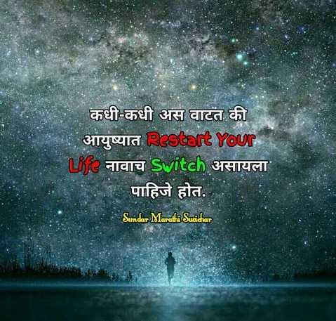 💭माझे विचार - कधी - कधी अस वाटत की आयुष्यात Restart Your Life नावाच Switch असायला पाहिजे होत . Sundar Marathi Surichar - ShareChat