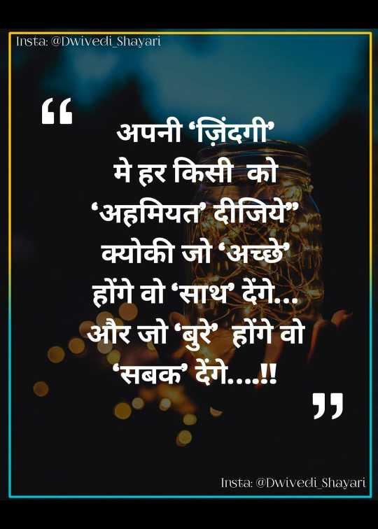 💭माझे विचार - | Insta : @ Dwivedi _ Shayari अपनी जिंदगी ' मे हर किसी को ' अहमियत दीजिये क्योकी जो अच्छे होंगे वो ' साथ ' देंगे . . . और जो ' बुरे होंगे वो ' सबक देंगे . . . . ! ! Insta : @ Dwivedi _ Shayari - ShareChat