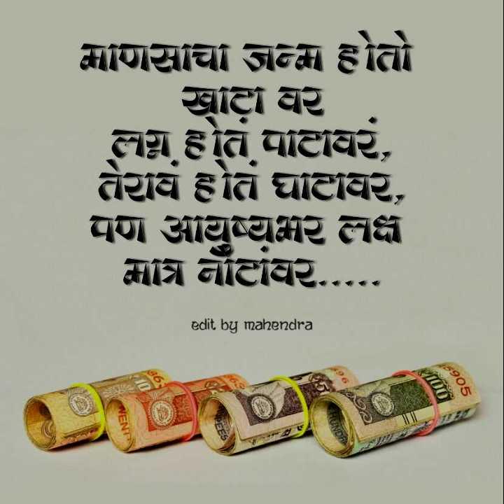 💭माझे विचार - माणसाचा जन्म होतो खाटा वर ला होतं पाटावरं , तेरावं होतं घाटावर , पण आयुष्यभर लक्ष मात्र नॉटांवर . . . . edit by mahendra To0 6905 EWENI - ShareChat