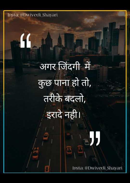 💭माझे विचार - Insta : @ Dwivedli _ Shayari अगर जिंदगी में कुछ पाना हो तो , तरीके बदलो , इरादे नही । Insta : @ Dwivedi _ Shayari - ShareChat