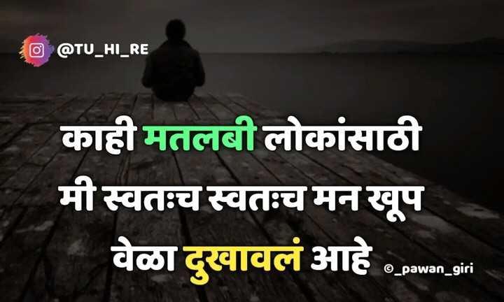 💭माझे विचार - O @ TU _ HI _ RE काही मतलबी लोकांसाठी मी स्वतःच स्वतःच मन खूप वेळा दुखावलं आहे . maa © _ pawan _ giri - ShareChat