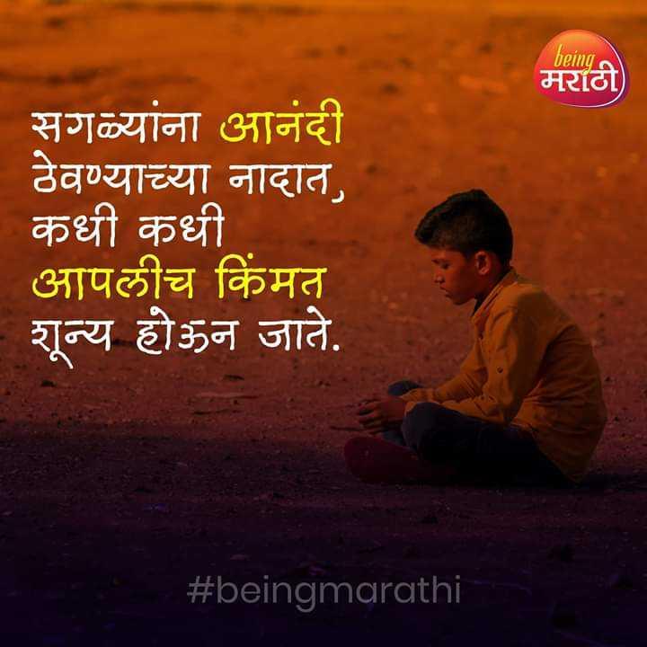💭माझे विचार - being a मराठी ) सगळ्यांना आनंदी ठेवण्याच्या नादात , कधी कधी आपलीच किंमत शून्य होऊन जाते . # beingmarathi - ShareChat