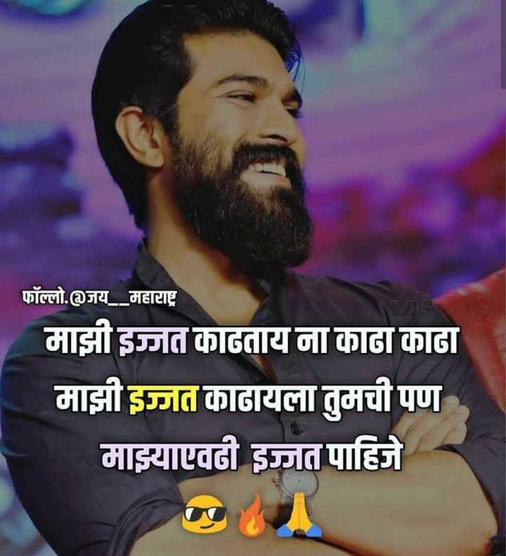 💭माझे विचार - फॉल्लो . @ जय महाराष्ट्र माझी इज्जत काडताय ना काढा काडा माझी इज्जत काढायला तुमची पण । माझ्याएवढी इज्जत पाहिजे - ShareChat