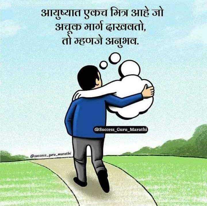 💭माझे विचार - आयुष्यात एकच मित्र आहे जो अचूक मार्ग दाखवतो , तो म्हणजे अनुभव . @ Success _ Guru _ Marathi @ success . guru _ marathi - ShareChat
