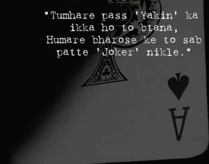 💭माझे विचार - The cague World 50 * Tumhare pass ' Yakin ' ka ikka ho to btana , Humare bharose ke to sab patte ' Joker ' nikle . - ShareChat
