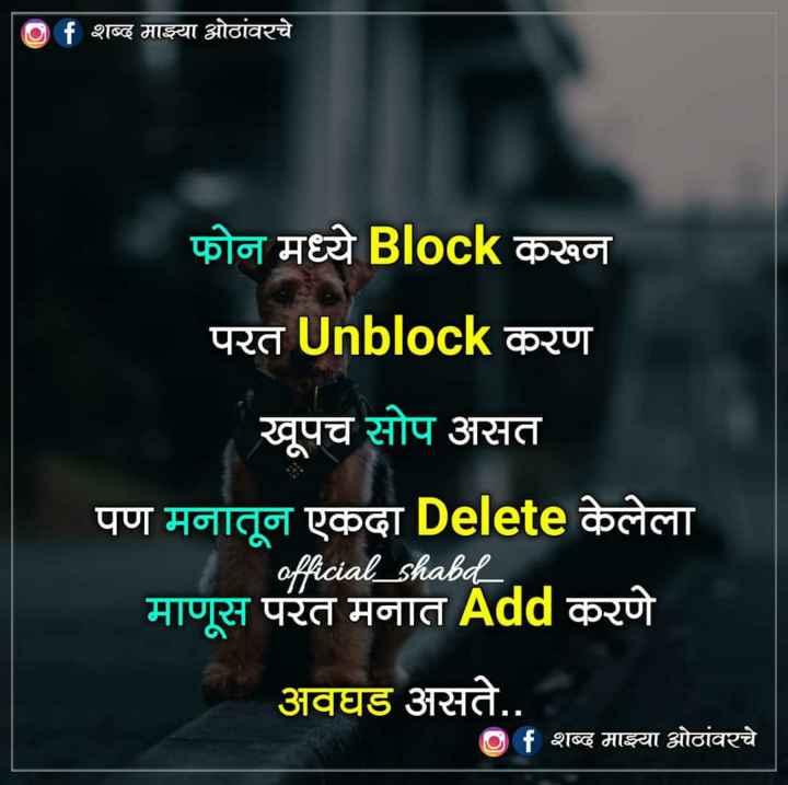 💭माझे विचार - Of शब्द माझ्या ओठांवरचे फोन मध्ये Block करून परत Unblock करण खूपच सोप असत पण मनातून एकदा Delete केलेला माणूस परत मनात Add करणे अवघड असते . . shabd f शब्द माझ्या ओठांवरचे - ShareChat