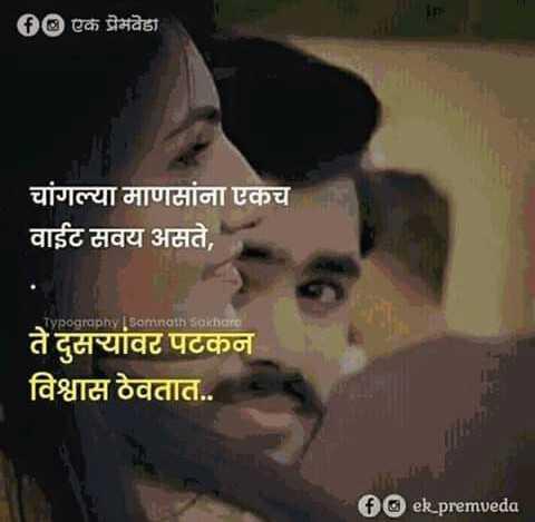 💭माझे विचार - 00एक प्रेमवेडा चांगल्या माणसांना एकच वाईट सवय असते , Typography Somnath Sakhir ते दुसऱ्यांवर पटकन विश्वास ठेवतात . . 00 ek premveda - ShareChat