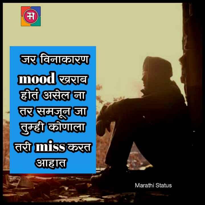💭माझे विचार - जर विनाकारण Im00खराब होतं असेल ना तर समजून जा तुम्ही कोणाला तरी SS करत आहात Marathi Status - ShareChat