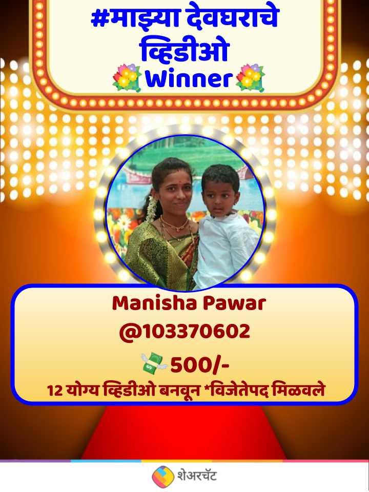 🙏 माझ्या देवघराचे व्हिडीओ - # माझ्या देवघराचे व्हिडीओ Winner Manisha Pawar @ 103370602 4500 / 12 योग्य व्हिडीओ बनवून विजेतेपद मिळवले शेअरचॅट - ShareChat