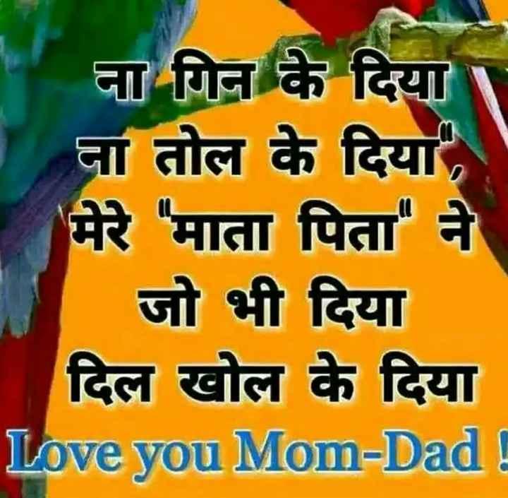 🙏माता-पिता - च गिन के दिया । ना तोल के दिया , मेरे माता पिता ने | जो भी दिया दिल खोल के दिया Love you Mom - Dad - ShareChat