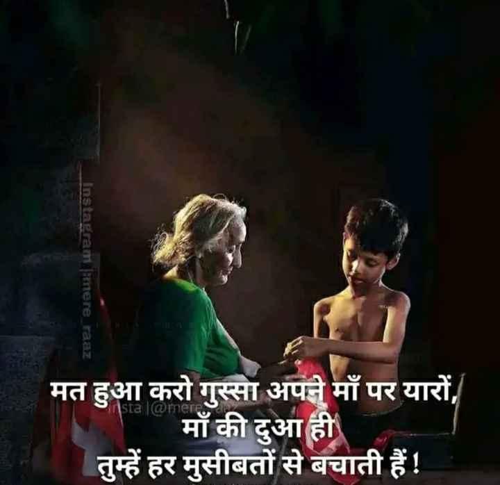 🙏माता-पिता - Instagram mere _ raaz S sta @ mered मत हुआ करो गुस्सा अपने माँ पर यारों , माँ की दुआ ही तुम्हें हर मुसीबतों से बचाती हैं ! । - ShareChat
