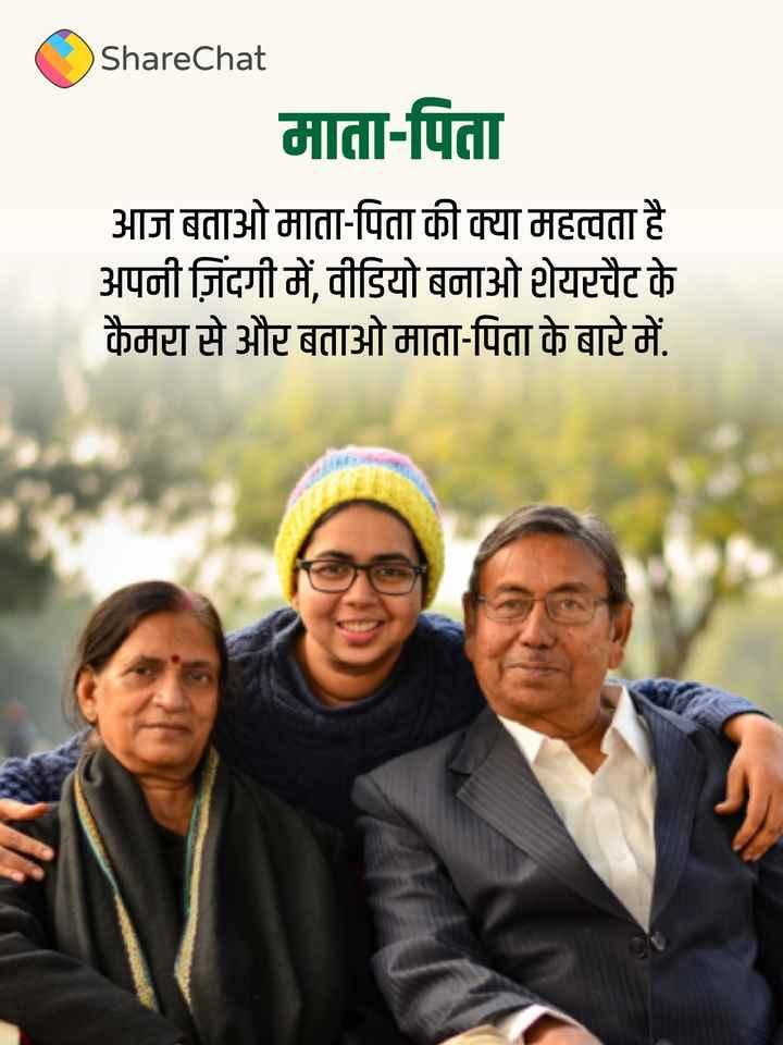 🙏🙏माता-पिता🙏🙏 - ShareChat माता - पिता आज बताओ माता - पिता की क्या महत्वता है अपनी जिंदगी में , वीडियो बनाओ शेयरचैट के कैमरा से और बताओ माता - पिता के बारे में . - ShareChat