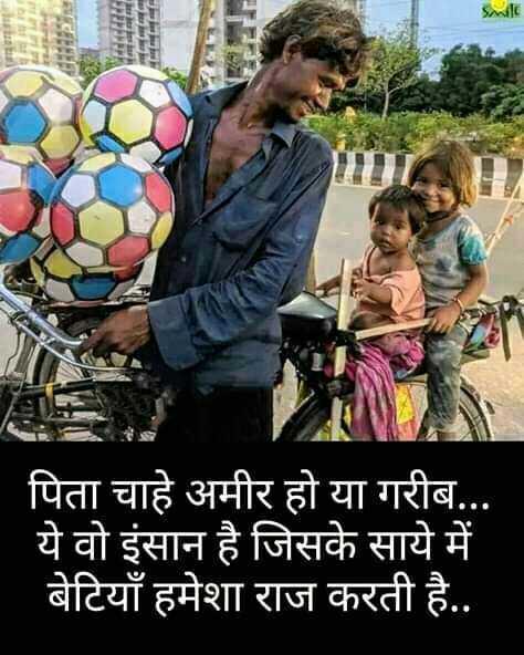 🙏माता-पिता - मा Jatube पिता चाहे अमीर हो या गरीब . . . ये वो इंसान है जिसके साये में बेटियाँ हमेशा राज करती है . . - ShareChat