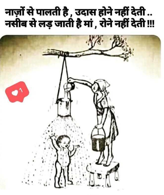🙏माता-पिता - नाज़ों से पालती है , उदास होने नहीं देती . . नसीब से लड़ जाती है मां , रोने नहीं देती ! ! ! - ShareChat