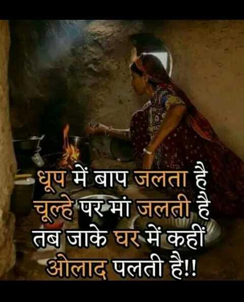 🙏माता-पिता - धूप में बाप जलता है चूल्हे पर मां जलती है तब जाके घर में कहीं ओलाद पलती है ! ! - ShareChat