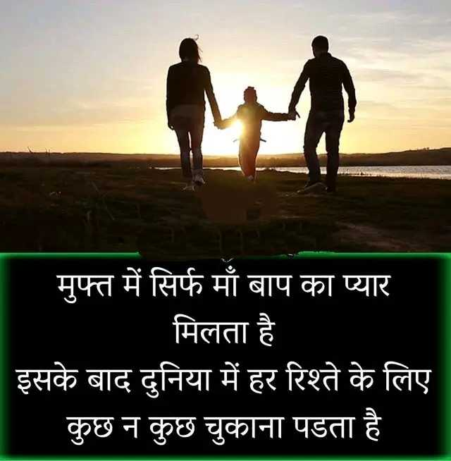 🙏माता-पिता - मुफ्त में सिर्फ माँ बाप का प्यार मिलता है इसके बाद दुनिया में हर रिश्ते के लिए कुछ न कुछ चुकाना पडता है - ShareChat